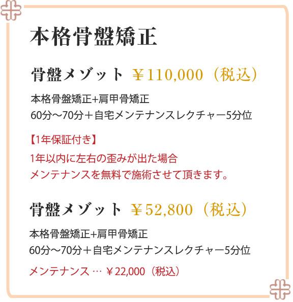 本格骨盤矯正110000円